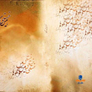 کتاب شعر خسته هیس و نگوها